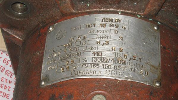 Шильдик двигателя подач 6Б75В