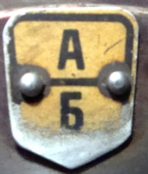 А - Б