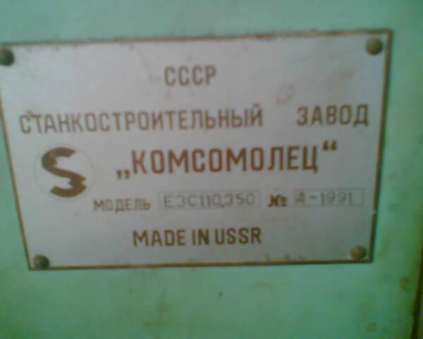 бирка ЕЗС110.350
