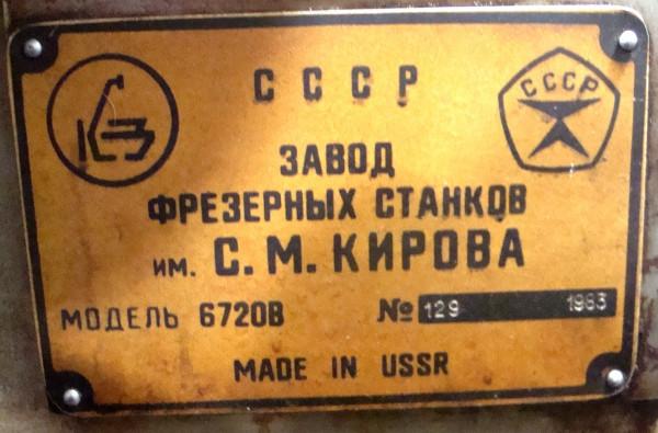 Главная табличка