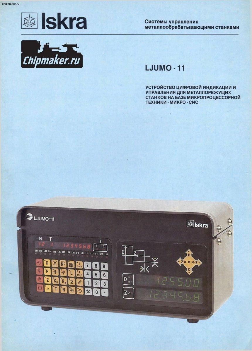 SKRA LJUMO 11, устройство цифровой индикации, Югославия