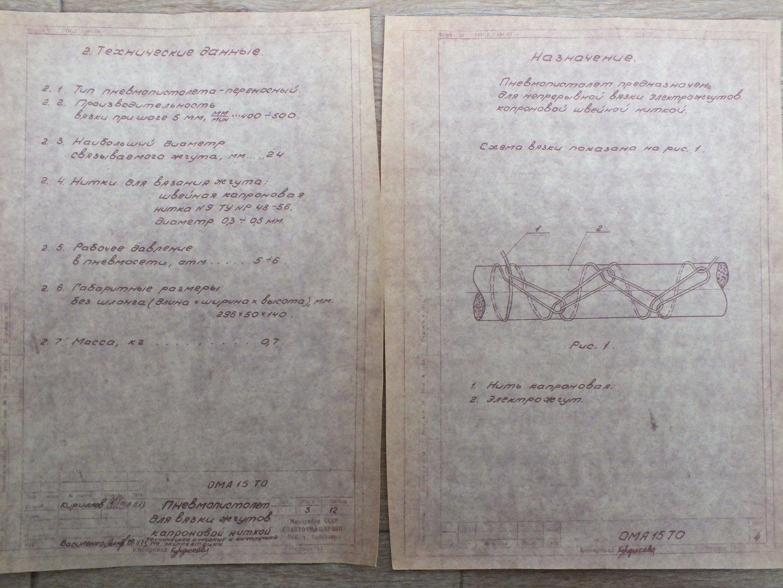 Полуавтоматический пневмопистолет для вязки жгутов капроновой ниткой описание
