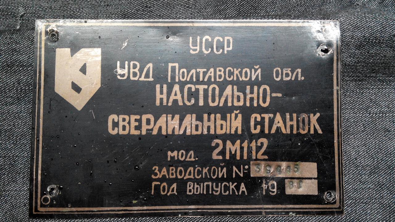 2м112