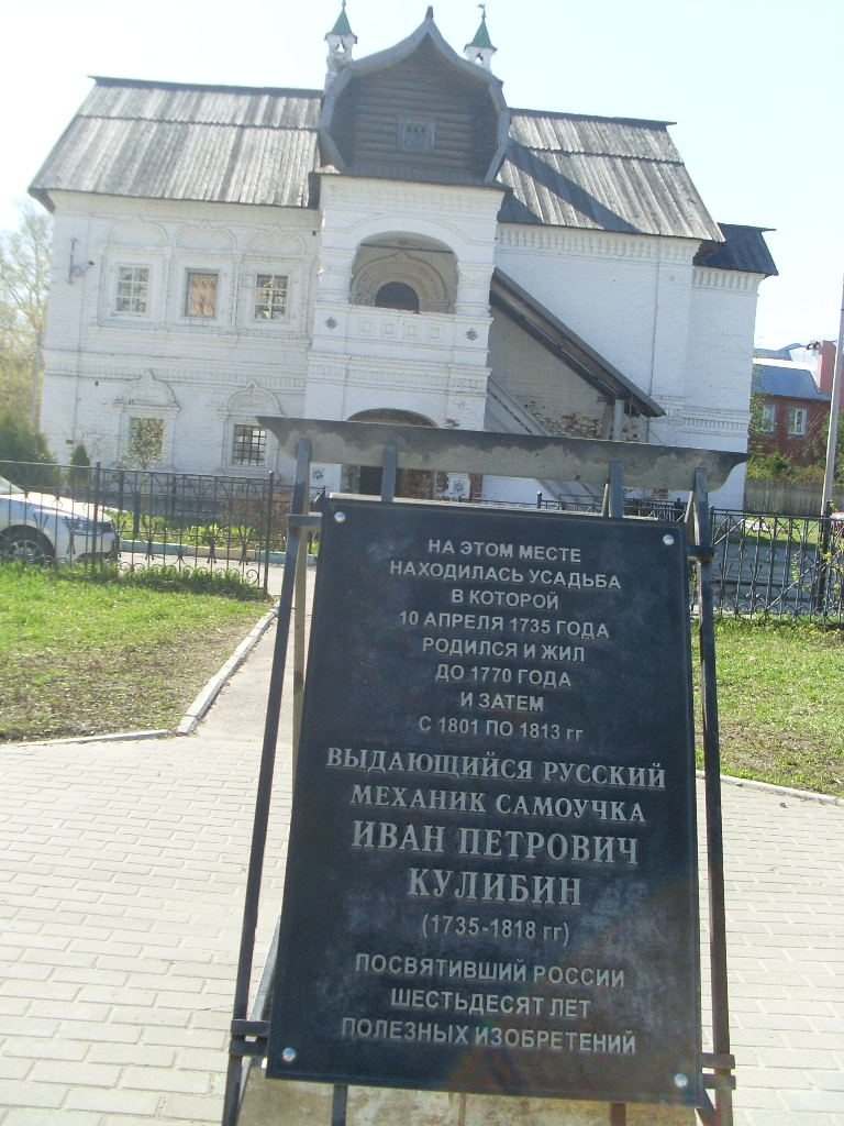 И.П.Кулибин- нижегородец