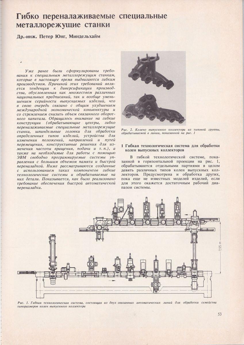 Металлообработка 1984
