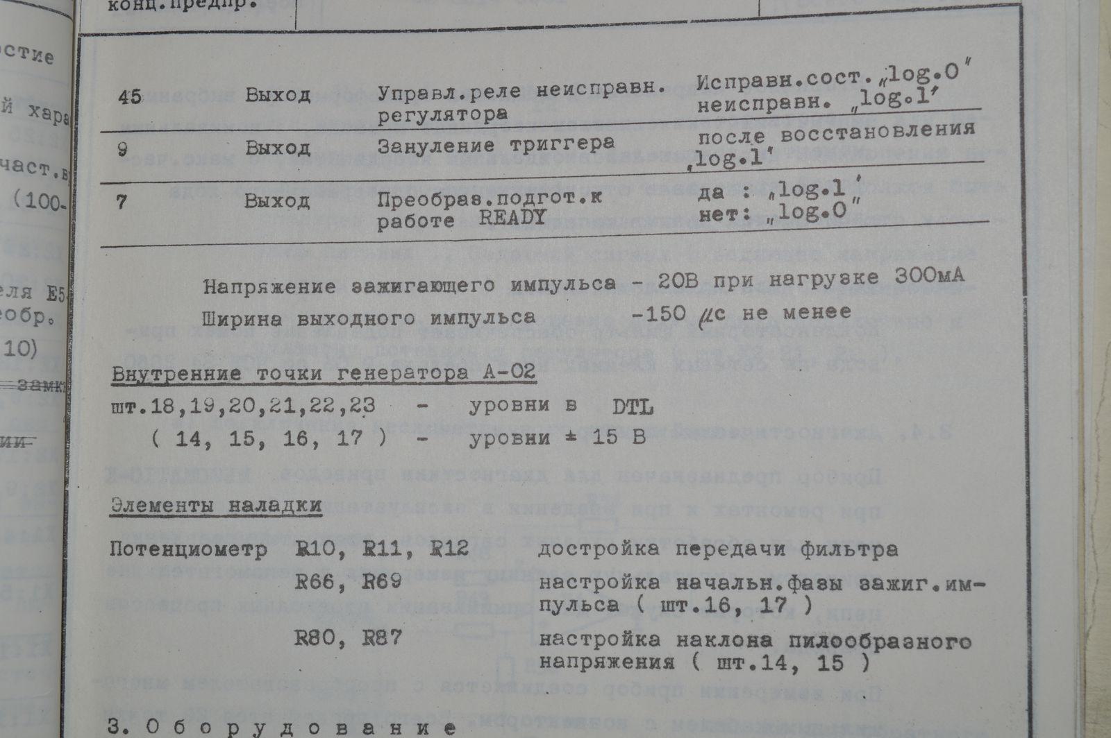 Описание Мезоматика-К 5