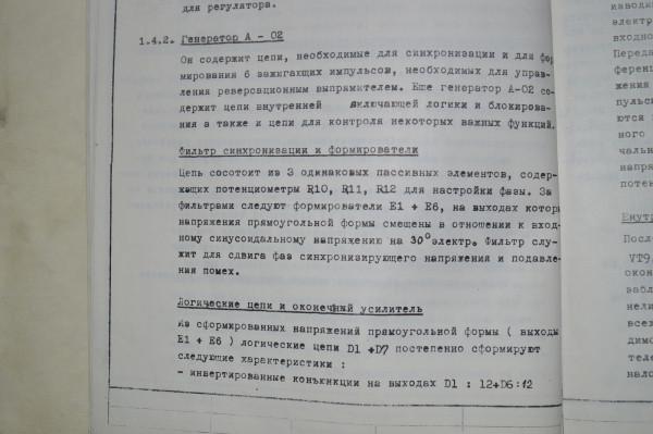 Описание Мезоматика-К 1