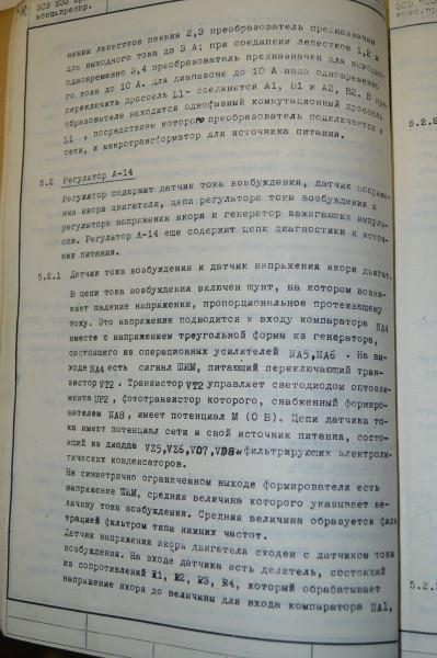 Описание Мезоматик-V 2
