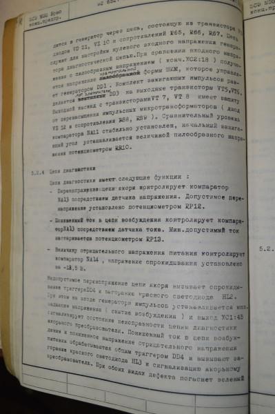 Описание Мезоматик-V 4