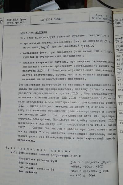 Описание Мезоматика-К 3