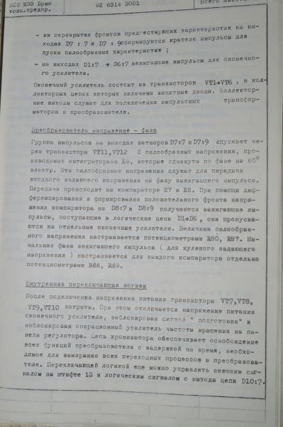 Описание Мезоматика-К 2