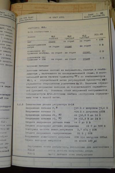 Описание Мезоматик-V 5