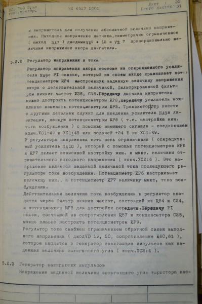 Описание Мезоматик-V 3