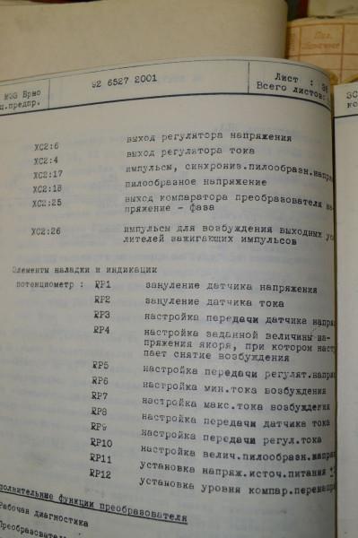 Описание Мезоматик-V 6