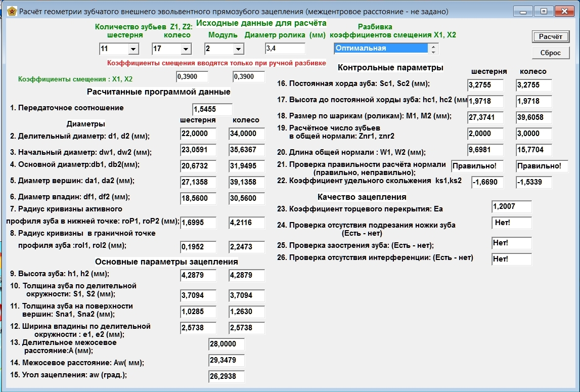 Скрин расчёта зацепления