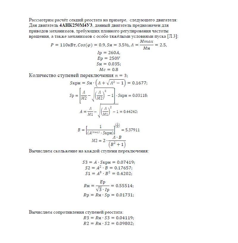 Вывод формул расчёта пусковых сопротивлений асинхронного двигателя с контактными кольцами