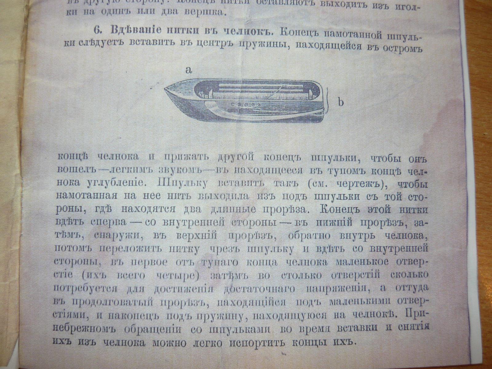 """Заправка нити в Челнок ( """"Лодочка"""")"""