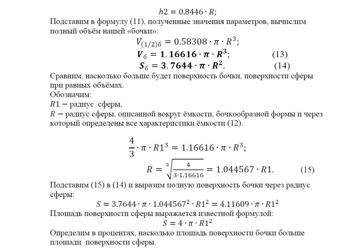 Вывод расчётных формул для объёма и площади поверхности