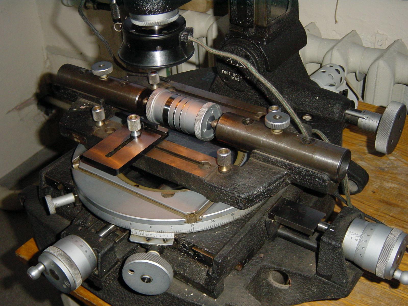 Малые центра микроскопа БМИ-1