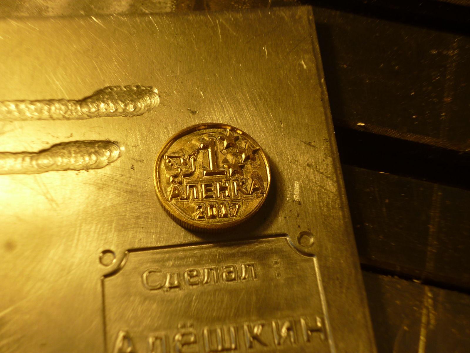 Моя первая монетка