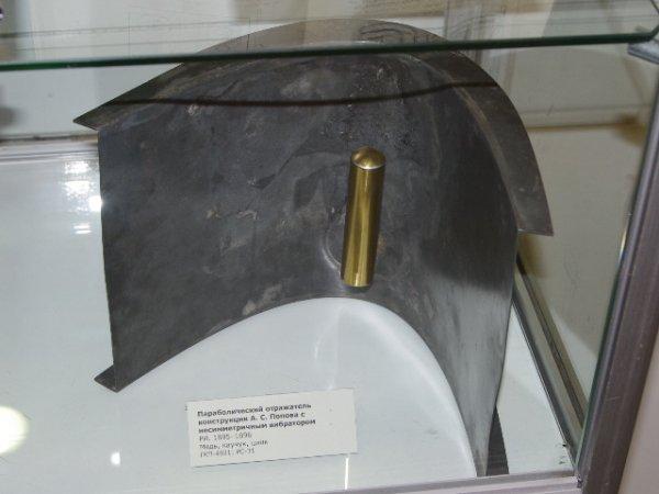 Параболический отражатель конструкции А.С. Попова с несимметричным вибратором