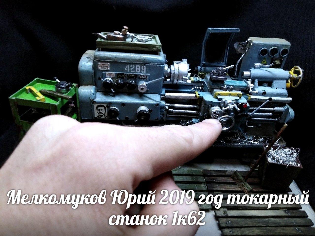 Модель 1К62