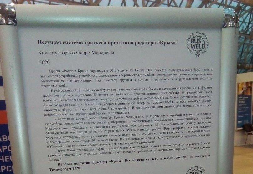 """Аннотация к каркасу кузова  """"Крым"""""""