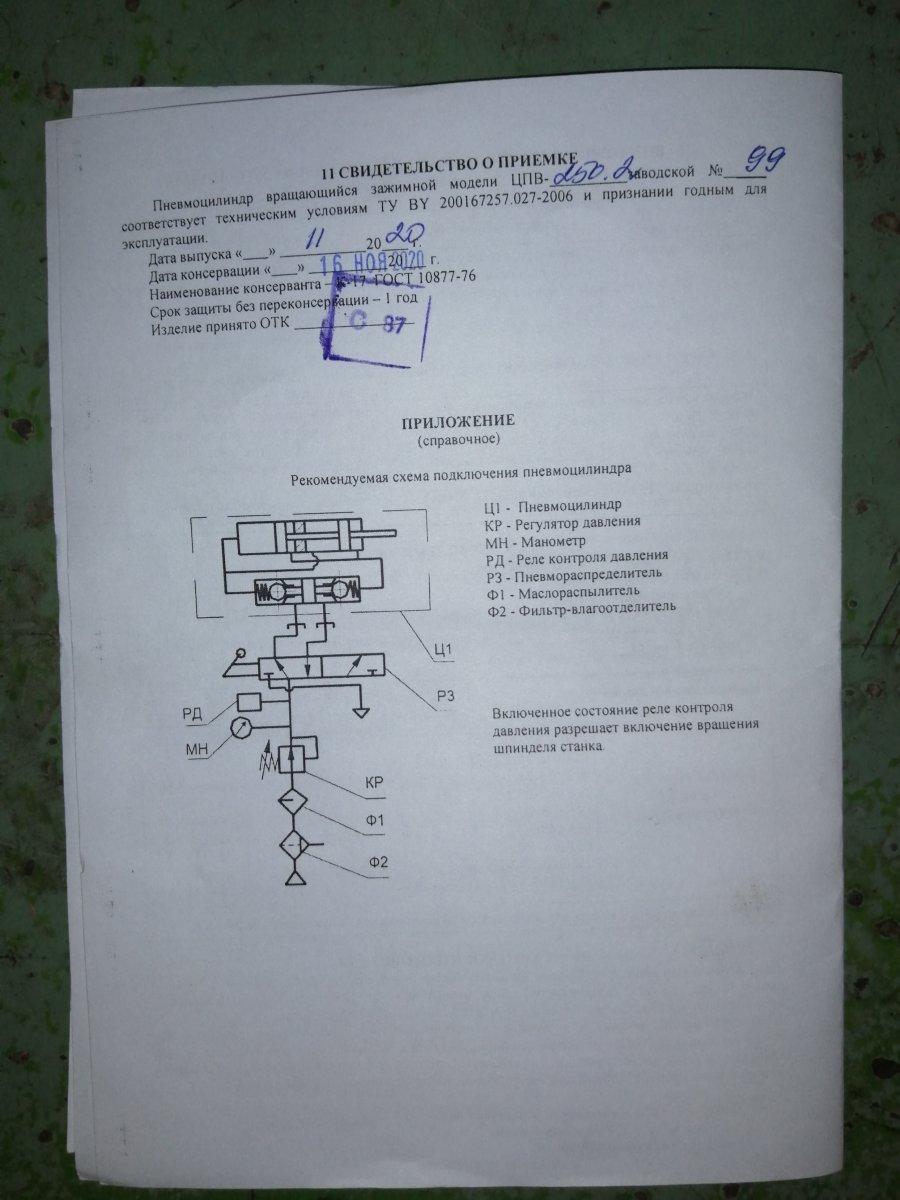Паспорт Пневмоцилиндр вращающийся зажимной ЦПВ 250.2 для станков 1П756ДФ311(313)