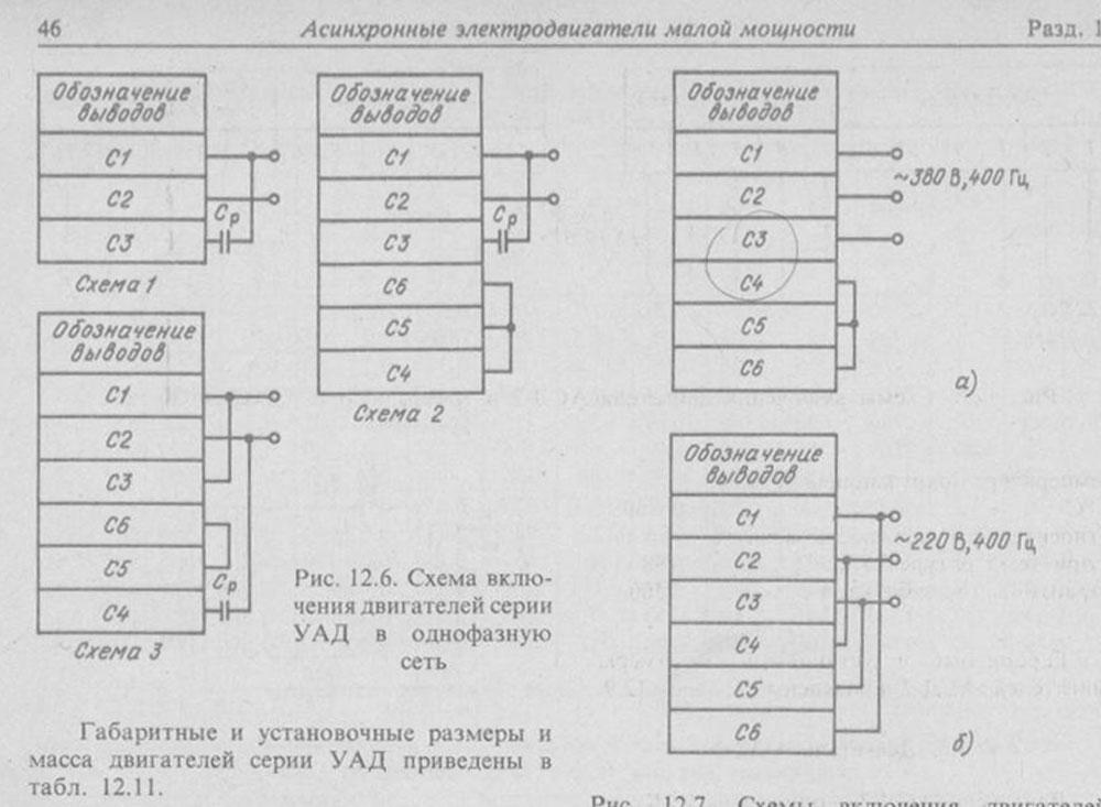 Схема подключения уад 32