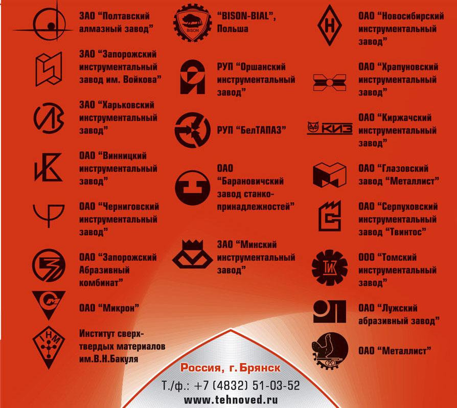 Логотипы заводов производителей манометров