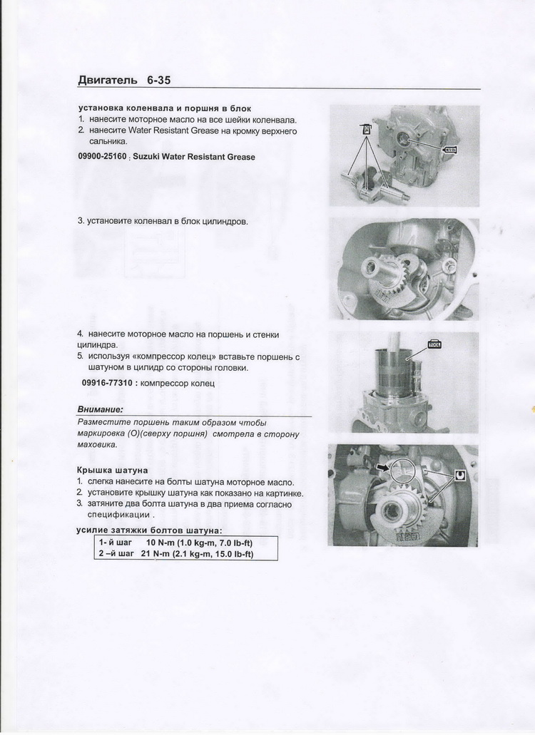 Руководство по ремонту двигателей Suzuki DF90