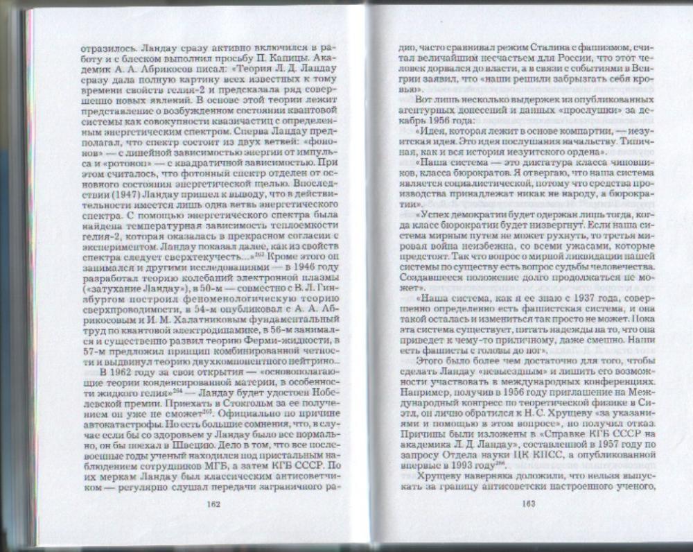 Книги по вакуумной технике скачать