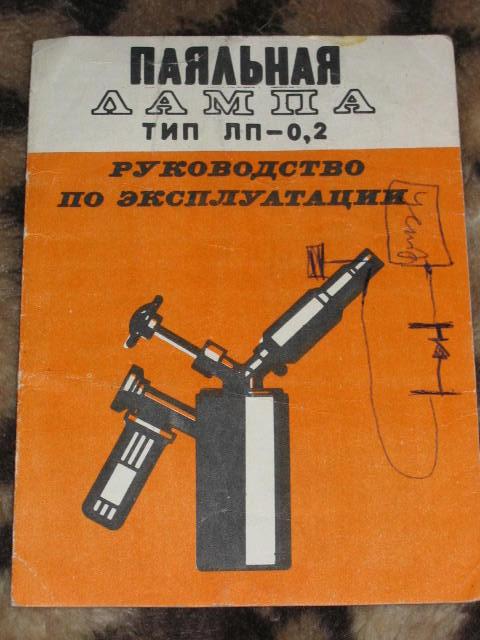 Инструкция к паяльной лампе