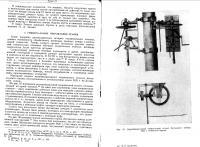 Очерки по истории металлорежущих... Ф.Н. Загорский, 1960.jpg