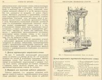 Станки по металлу... Г.Д. Бэргард, 1929,т.2.jpg