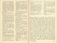 Станки по металлу... Г.Д. Бэргард, 1929,т.2_2.jpg