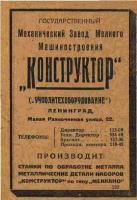 Весь Ленинград 1933г, З-д Конструктор.jpg