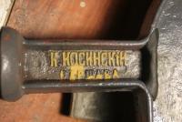 IMG_0898_Косинский_ восстановленная надпись (ру)3.JPG