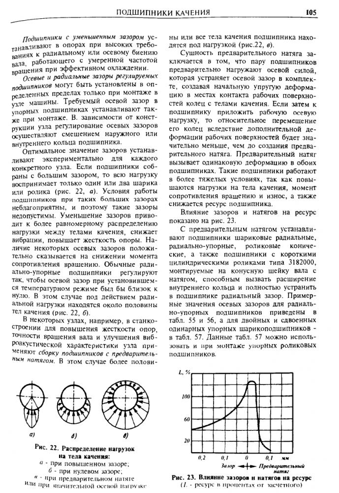 как определить вероятность получения зазоров или натягов Красноярский край Красноярск