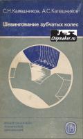 """Сканирование книг, """"новинки"""" дней минувших, помощь в поиске и  обработке электронных книг: Шевингование зубчатых колес.jpg"""