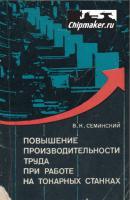 """Сканирование книг, """"новинки"""" дней минувших, помощь в поиске и  обработке электронных книг: Семинский.jpg"""
