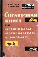 """Сканирование книг, """"новинки"""" дней минувших, помощь в поиске и  обработке электронных книг: Справочная книга по мотоциклам.jpg"""