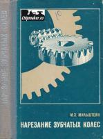 """Сканирование книг, """"новинки"""" дней минувших, помощь в поиске и  обработке электронных книг: Мильштейн. Нарезание зубчатых колес.jpg"""