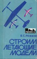 """Сканирование книг, """"новинки"""" дней минувших, помощь в поиске и  обработке электронных книг: Рожков В.С. Строим летающие модели.jpg"""