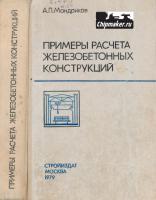 """Сканирование книг, """"новинки"""" дней минувших, помощь в поиске и  обработке электронных книг: Мандриков А.П. Примеры расчета железобетонных конструкций.jpg"""