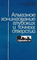 """Сканирование книг, """"новинки"""" дней минувших, помощь в поиске и  обработке электронных книг: Бабаев С.Г. и др.Алмазное хонингование глубоких и точных отверстий.jpg"""