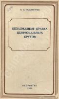 """Сканирование книг, """"новинки"""" дней минувших, помощь в поиске и  обработке электронных книг: silvestrov_shlif.jpg"""