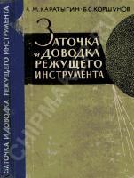 katatygin_zatochka_dovodka_rez_instr.jpg