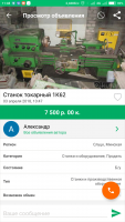 Приобрел себе 1616: Screenshot_2018-04-11-11-48-08-497_se.scmv.belarus.png