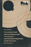"""Сканирование книг, """"новинки"""" дней минувших, помощь в поиске и  обработке электронных книг: Голиков В.И. Технология изготовления точных цилиндрических зубчатых колес.jpg"""
